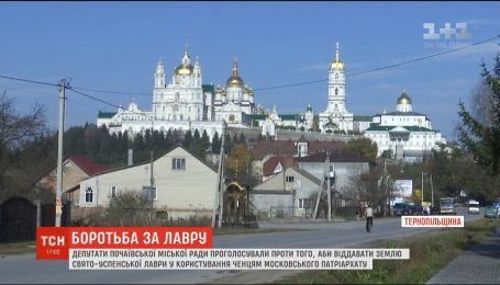 Депутати Почаївської міськради відмовилися надати землю ченцям МП