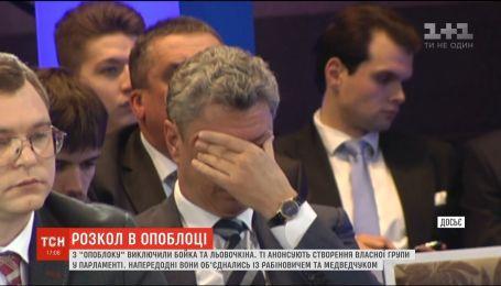 "Финал политического союза: Бойко и Левочкина исключили из ""Оппоблока"""