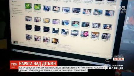 Кіберполіція затримала чоловіка, якого звинувачують у поширенні дитячої порнографії