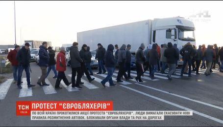 """Україною прокотилися гучні протести """"євробляхерів"""""""