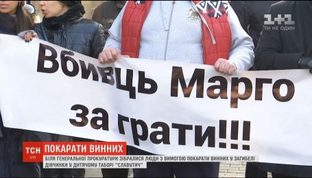 Активисты и родители девочки, которая погибла в лагере, собрались под Генпрокуратурой