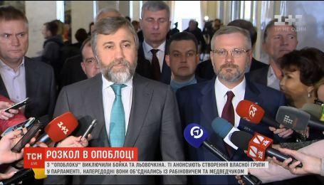 """Раскол в """"Оппоблоке"""". Бойко и Левочкина исключили из фракции"""