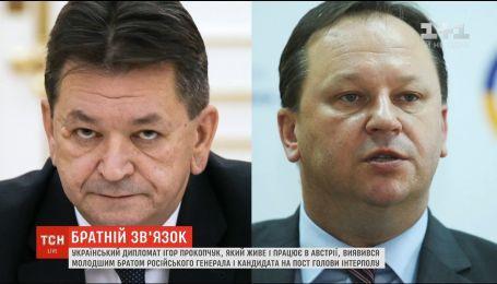 Український дипломат Ігор Прокопчук виявився братом російського генерала, кандидата на посаду глави Інтерполу