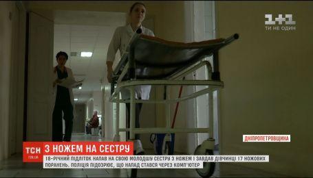 На Днепропетровщине парень набросился на младшую сестру с ножом