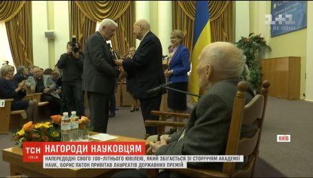 Борис Патон поздравил лауреатов Государственной премии Украины в области науки и техники