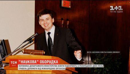 Руководителя департамента МОН Украины подозревают в воровстве 2 миллионов гривен