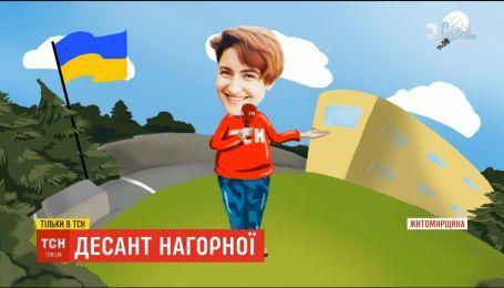 """""""Десант Нагорної"""": чи витримає журналістка ТСН навантаження військових"""
