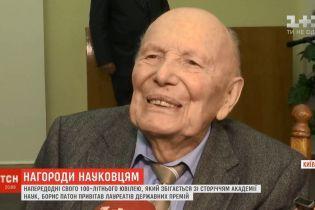 Сто лет гению: Борис Патон отметил двойной юбилей