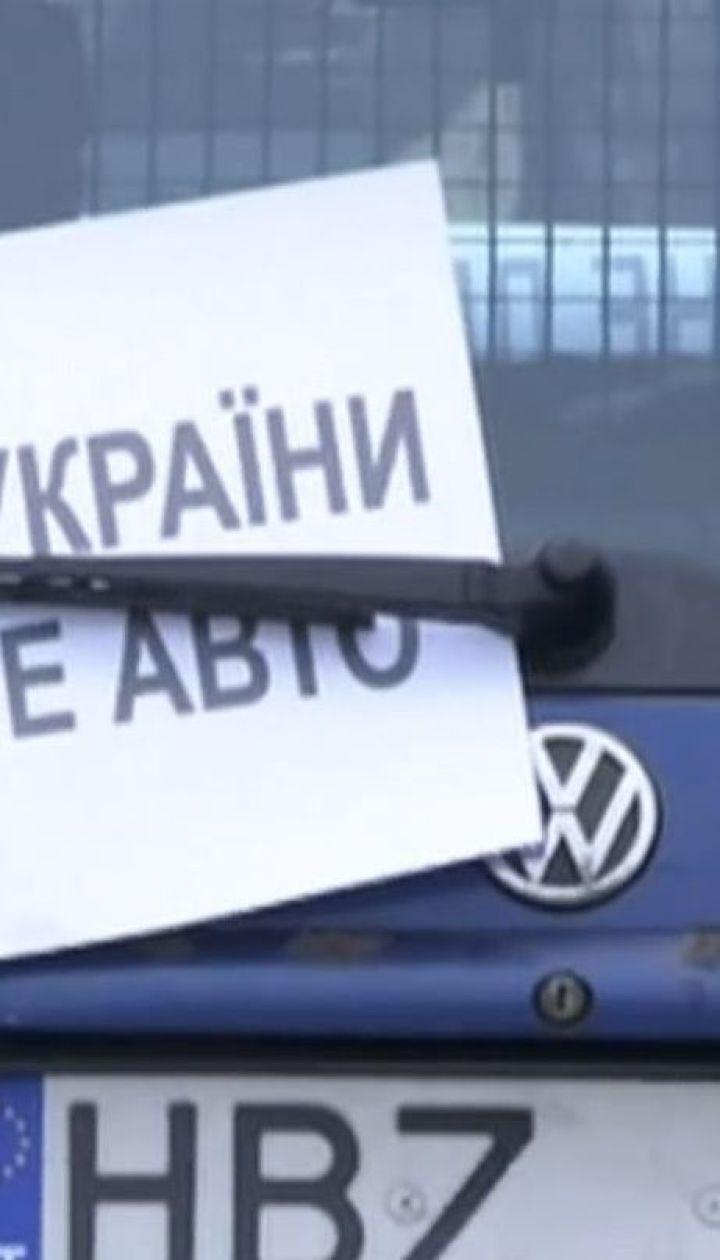 """По всій країні """"євробляхери"""" вимагали скасувати нові правила розмитнення автівок"""