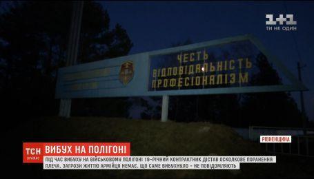 Взрыв на Ровенском полигоне: пострадал 19-летний контрактник