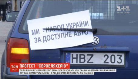 """По всей стране """"евробляхеры"""" требовали отменить новые правила растаможки автомобилей"""