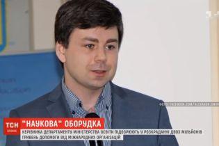 Посадовцю Міносвіти загрожує 12 років позбавлення волі за ймовірне розкрадання 2 млн грн