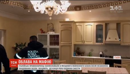 Удар по мафії: італійські правоохоронці випотрошили місцевий криміналітет