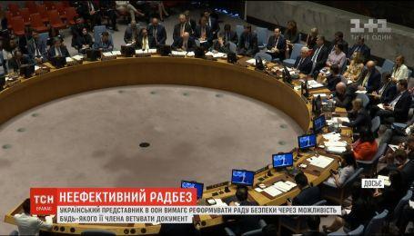 Український представник в ООН вимагає реформувати Раду безпеки