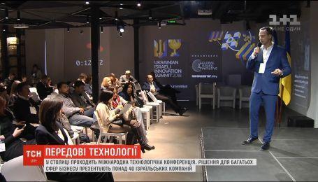 Понад 40 ізраїльських компаній приїхали до Києва на міжнародну технологічну конференцію