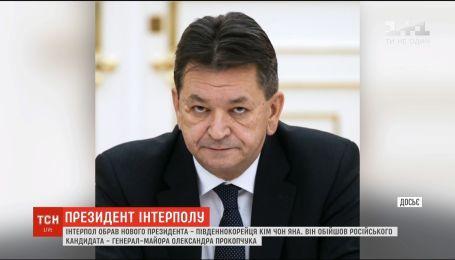 Кандидат от России проиграл на выборах президента Интерпола