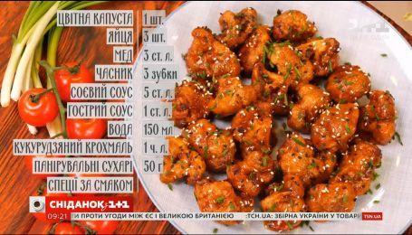 Цвітна капуста у медово-часниковому соусі - рецепти Руслана Сенічкіна