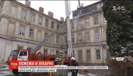 Півтисячі людей евакуювали через пожежу у Львівській обласній лікарні