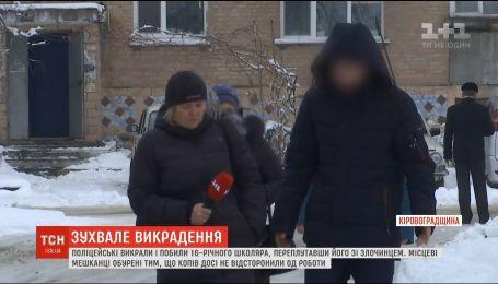 На Кировоградщине полицейские перепутали школьника с преступником, похитили его и избили