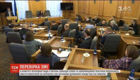 У профільному комітеті Ради готують мораторій на перевірку ЗМІ під час виборів