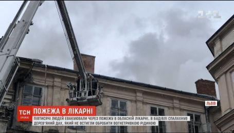 Спасатели три часа ликвидировали пожар в Львовской областной больнице