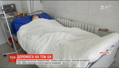 Сашко з Харківщини опинився в реанімації через невдалий стрибок та потребує реабілітації