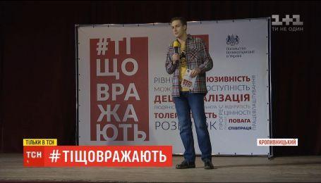 """Учасники туру """"Ті, що вражають"""", завітали до Кропивницького"""