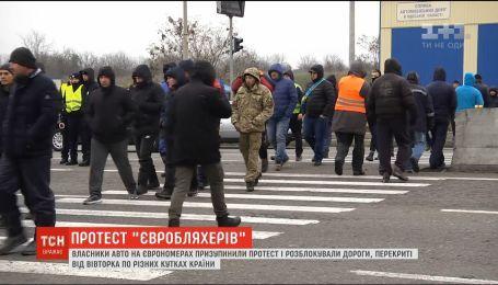 """""""Евробляхеры"""" разблокировали все автодороги и приостановили протесты на 2 дня"""