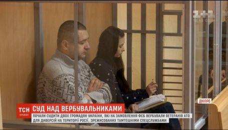 В Днепре начали судить украинцев, которые вербовали ветеранов АТО для терактов в России