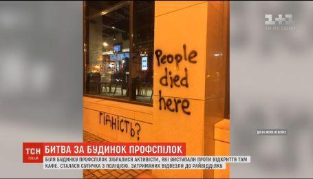 Біля Будинку профспілок сталася сутичка активістів з поліцією