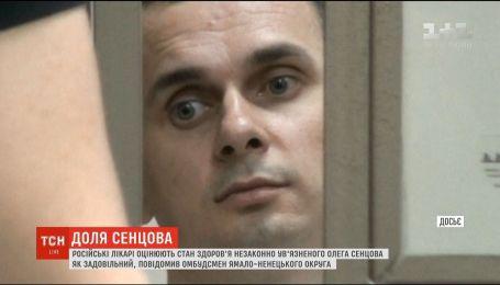 Російські лікарі розповіли про стан здоров'я Олега Сенцова