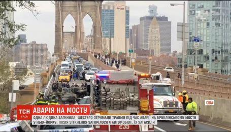У Нью-Йорку на Бруклінському мосту сталася масштабна аварія