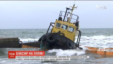 Буксир, который потерпел бедствие в море неподалеку Очакова, выбросило на одесский пляж