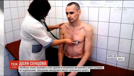 Судьба Сенцова. Российские врачи рассказали о его состоянии здоровья