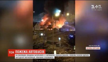 На окраине Лондона загорелось 11 автобусов