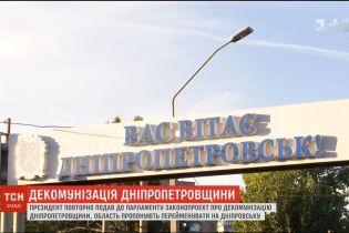 Порошенко вніс до ВР законопроект про перейменування Дніпропетровської області