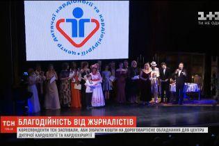 У Київському театрі на Липках відбувся третій журналістський благодійний концерт