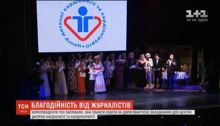 В Киевском театре на Липках состоялся третий журналистский благотворительный концерт