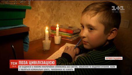 Возле Кропивницкого десятки людей уже 7 лет живут без света, отопления и воды
