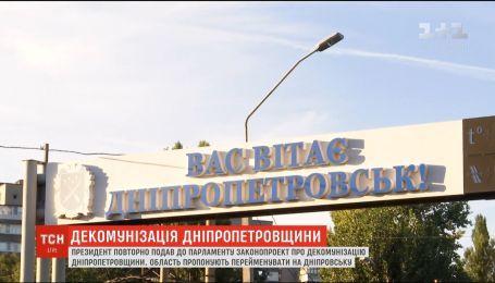 Президент повторно подав до парламенту законопроект про декомунізацію Дніпропетровщини