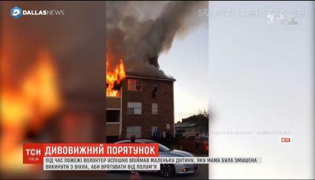 Під час пожежі волонтер упіймав дитя, яке мама скинула з третього поверху