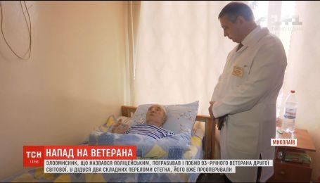Полиция Николаева ищет преступника, который ограбил и искалечил ветерана Второй мировой войны
