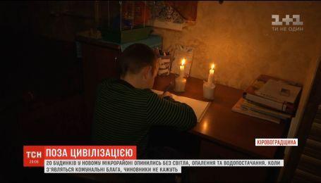 Жители новостроек возле Кропивницкого годами живут без света и воды