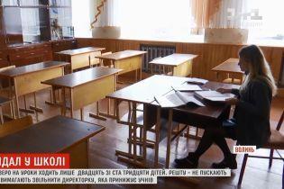 Школа опустела: на Волыни родители запретили детям ходить на учебу из-за наглой директрисы
