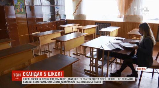 Школа спорожніла: на Волині батьки заборонили дітям ходити на навчання через зухвалу директорку