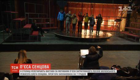Виставу за мотивами п'єси Олега Сенцова покажуть у Києві