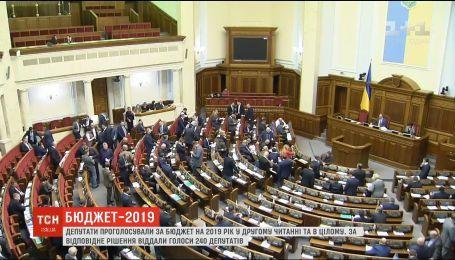Верховна Рада ухвалила держбюджет-2019