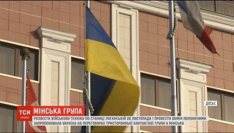 Украина в Минске инициировала разведения сил в Станице Луганской 26 ноября