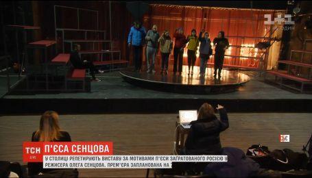 У Києві тривають репетиції вистави за мотивами п'єси Сенцова