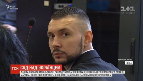 Итальянский суд проведет заседание по делу украинского военного Виталия Маркива